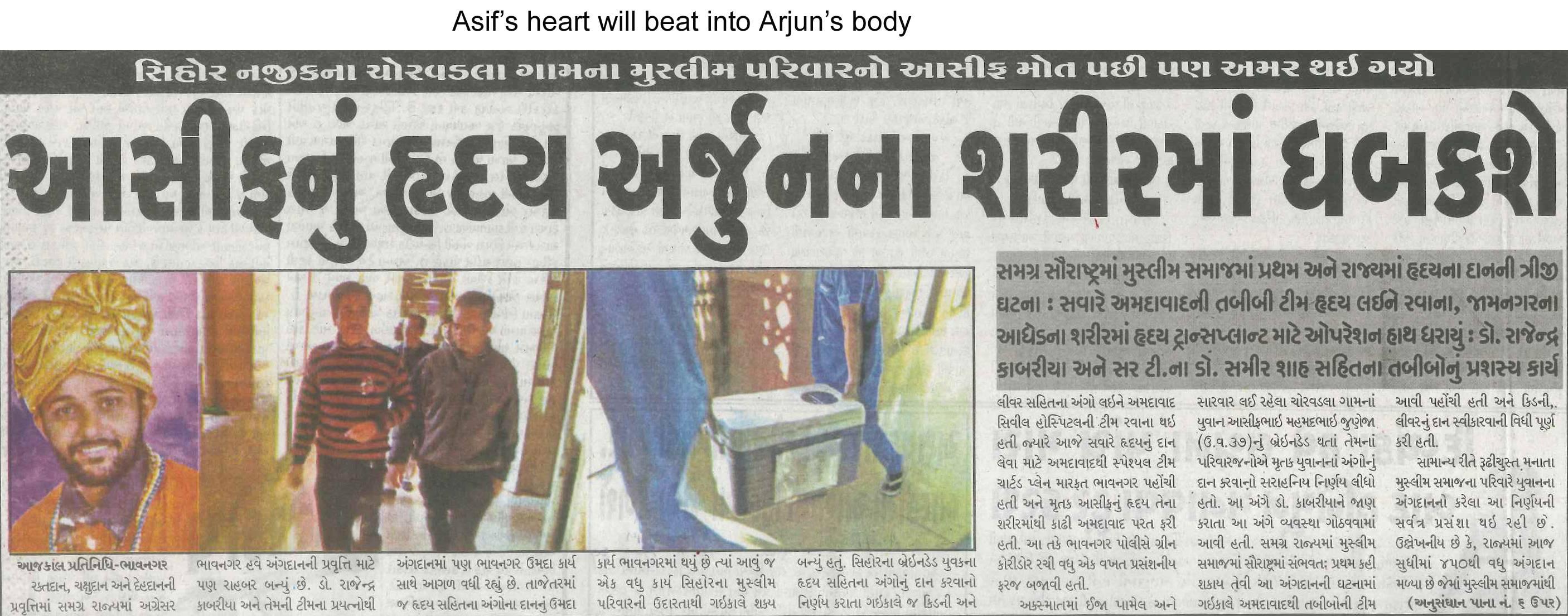 Aajkaal (Bhavnagar)_CIMS (1st Heart transplant in Gujarat)_19.12.16_Pg 08