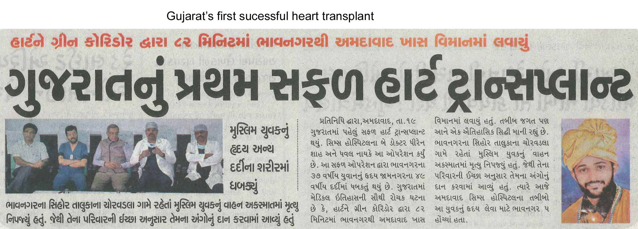 Ahmedabad Express (Ahd) _CIMS (1st Heart transplant in Gujarat)_20.12.16_Pg 12