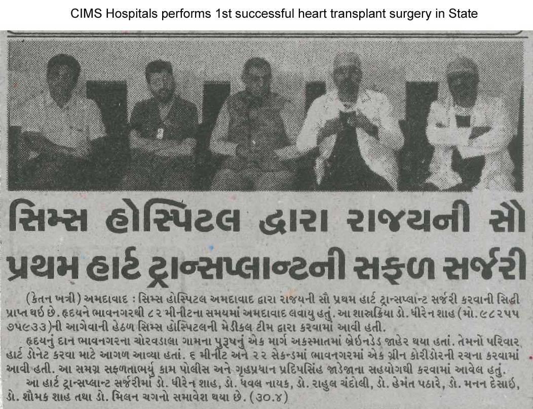 Akila (Rajkot)_CIMS (1st Heart transplant in Gujarat)_20.12.16_Pg 04