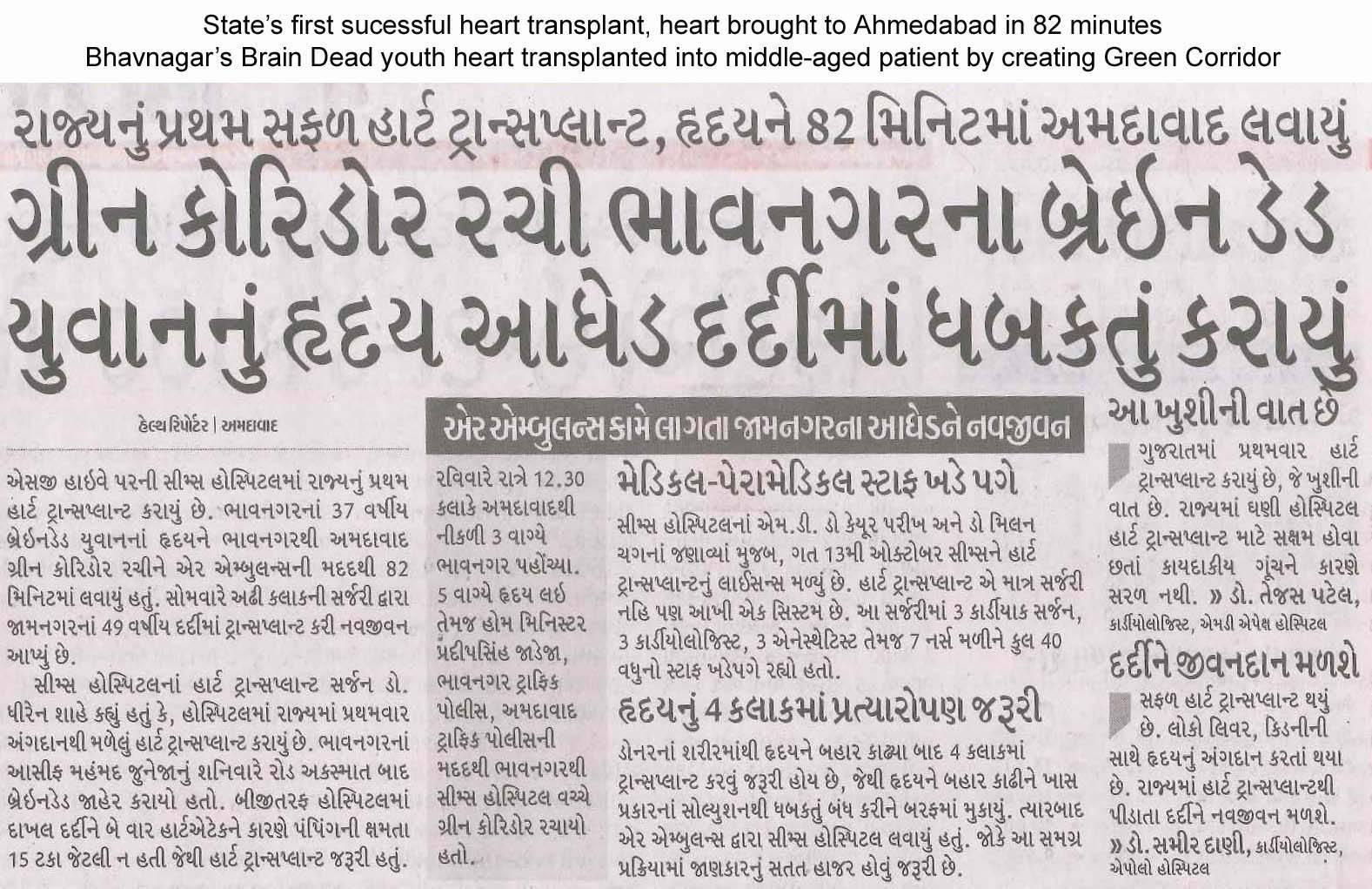 Divya Bhaskar (Ahd)_CIMS (1st Heart transplant in Gujarat)_20.12.16_Pg 09-