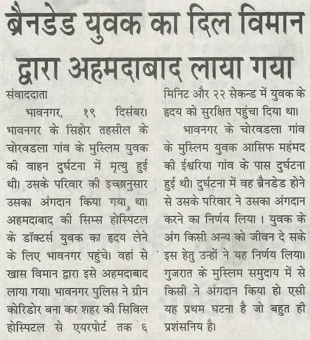 Gehri Khoj (Ahd)_CIMS (1st Heart transplant in Gujarat)
