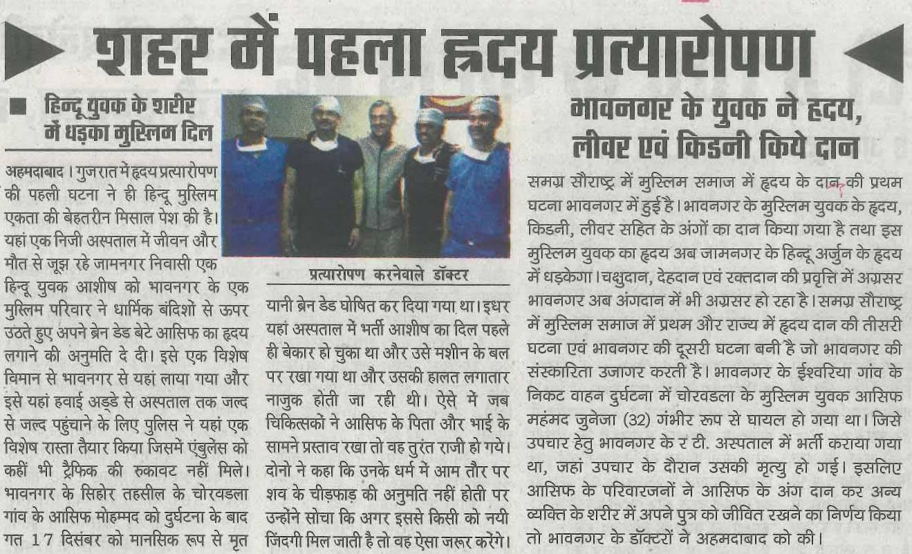 Gujarat Vaibhav (Ahd)_CIMS (1st Heart transplant in Gujarat)_20.12.16_Pg 12
