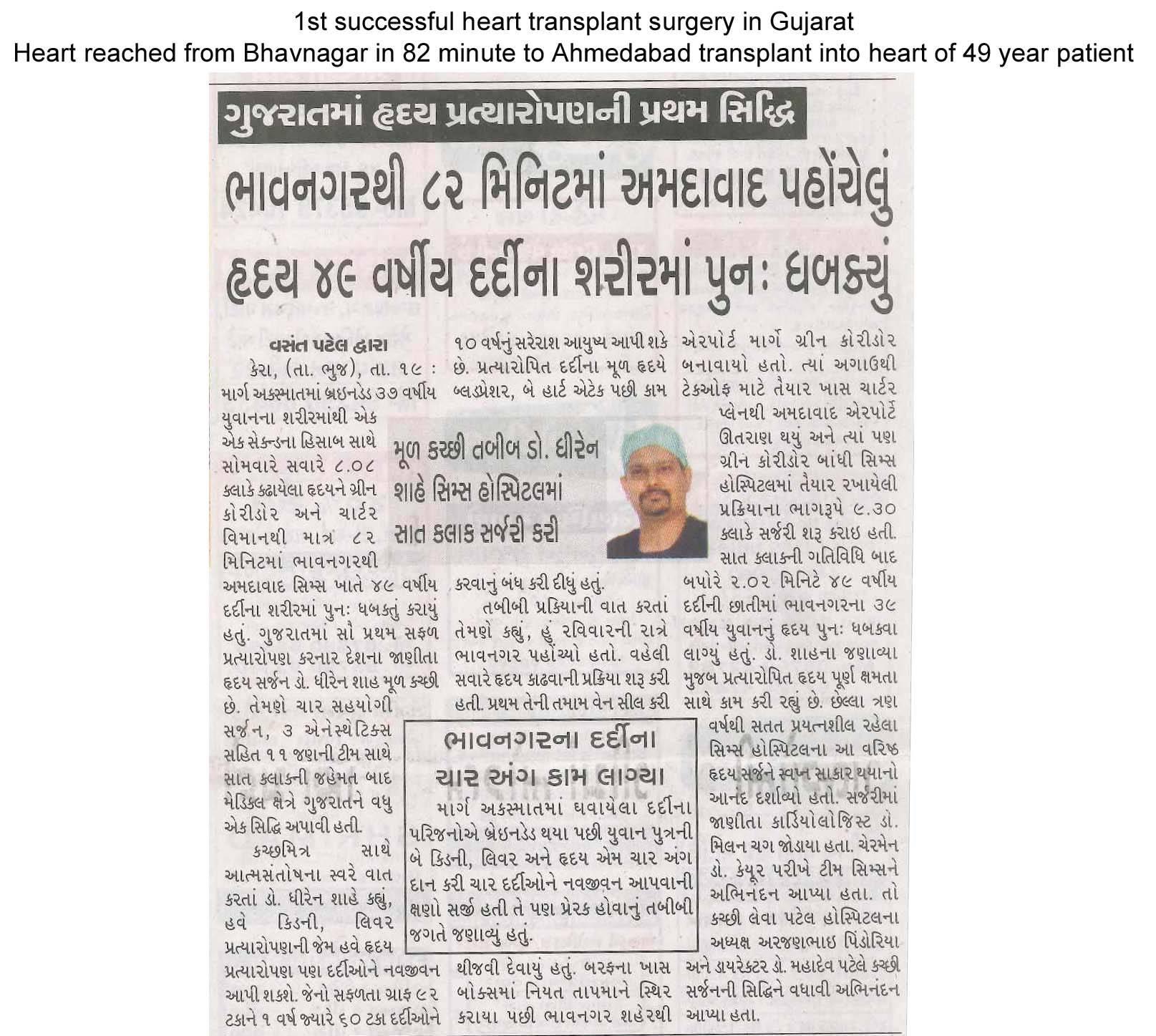 Kutch Uday (Bhuj)_CIMS (1st Heart transplant in Gujarat)_20.12.16_Pg 03