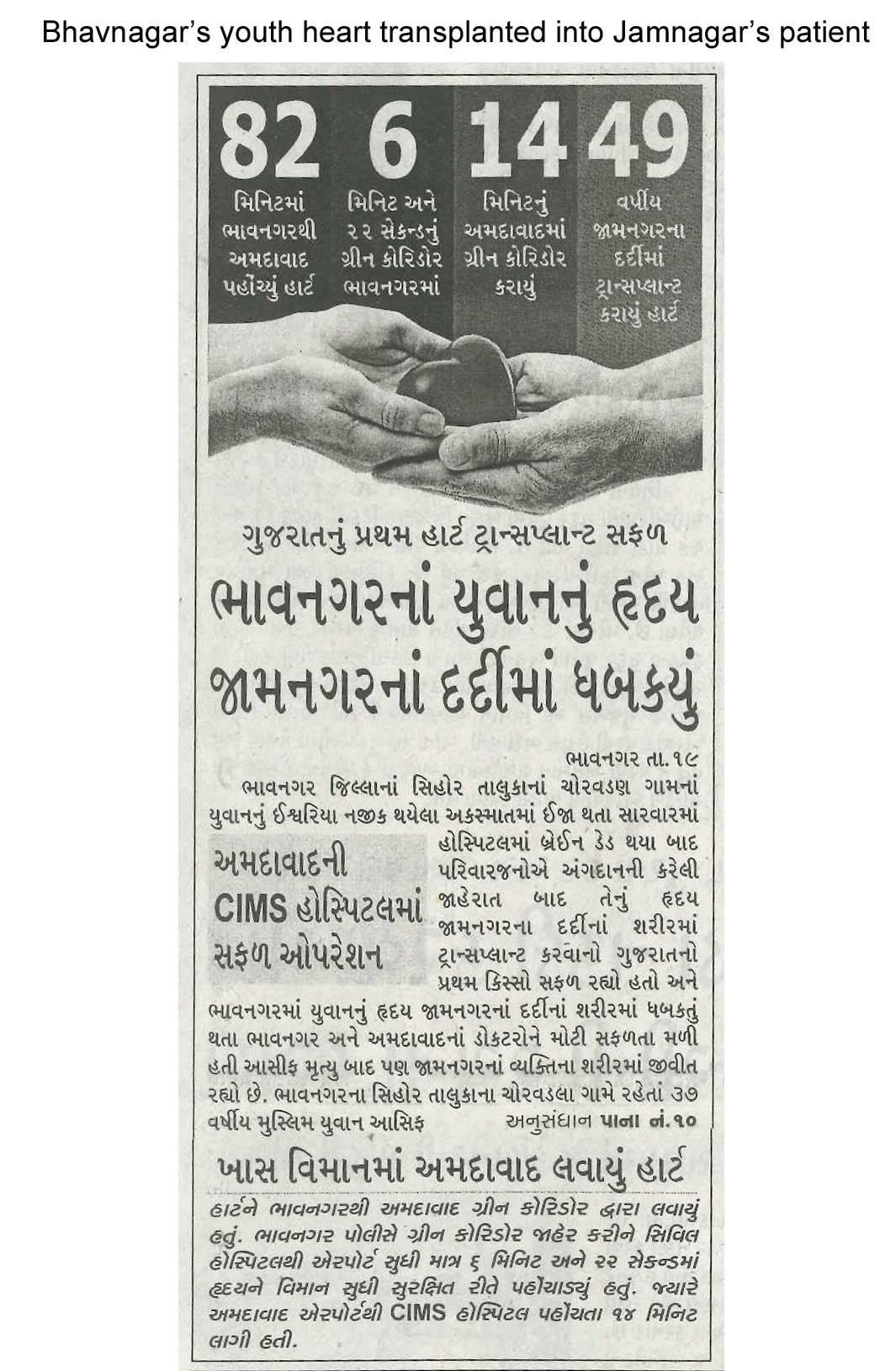 Loksansar (Bhavnagar)_CIMS (1st Heart transplant in Gujarat)_20.12.16_Pg 12
