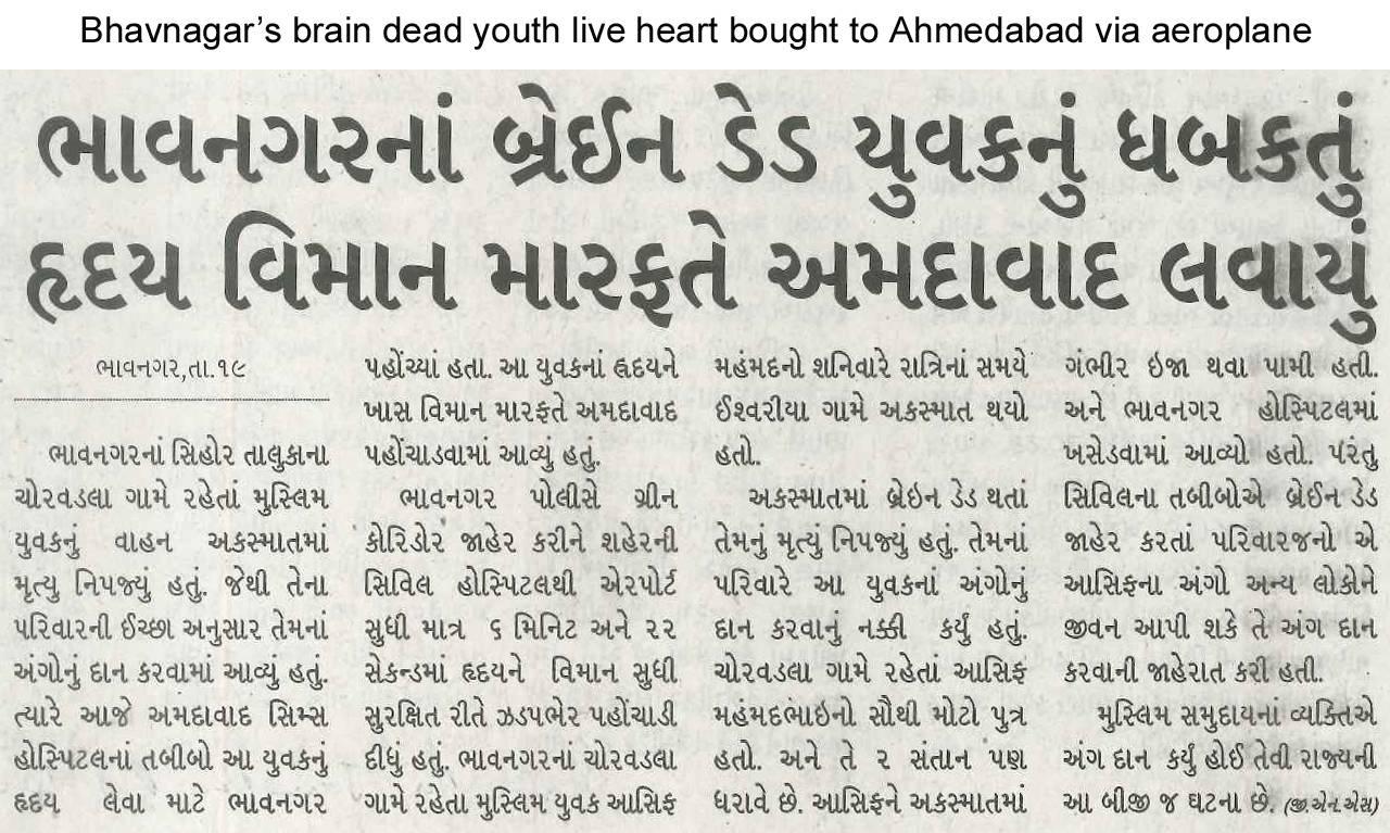 Loksatta (Ahd)_CIMS (1st Heart transplant in Gujarat)_20.12.16_Pg 08