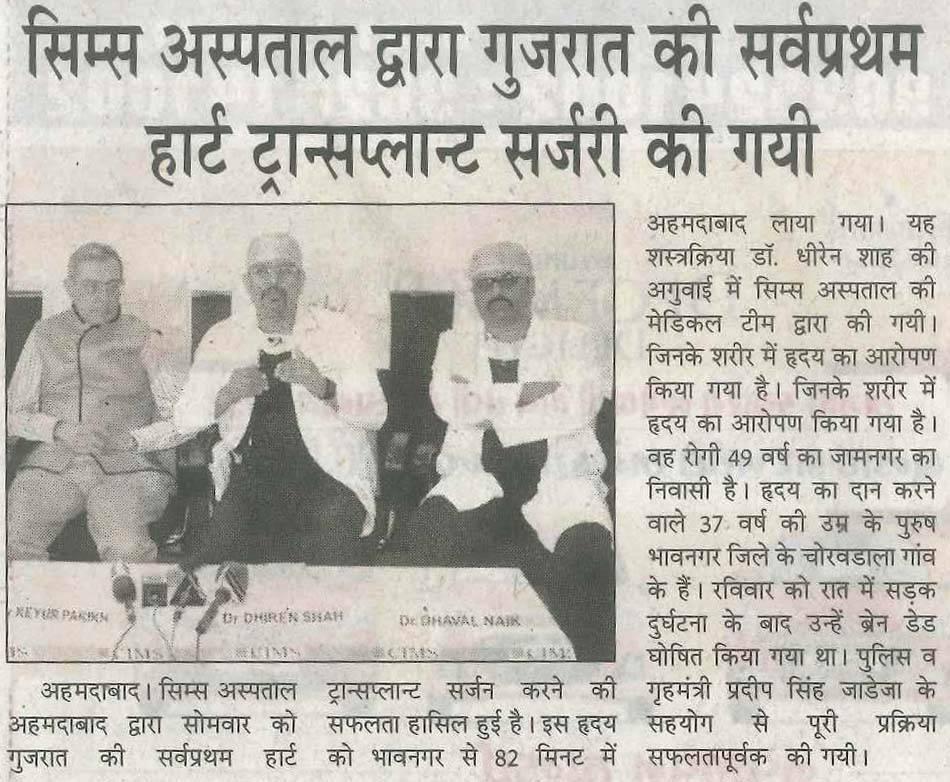 Loktej (Surat)_CIMS (1st Heart transplant in Gujarat)_20.12.16_Pg 02