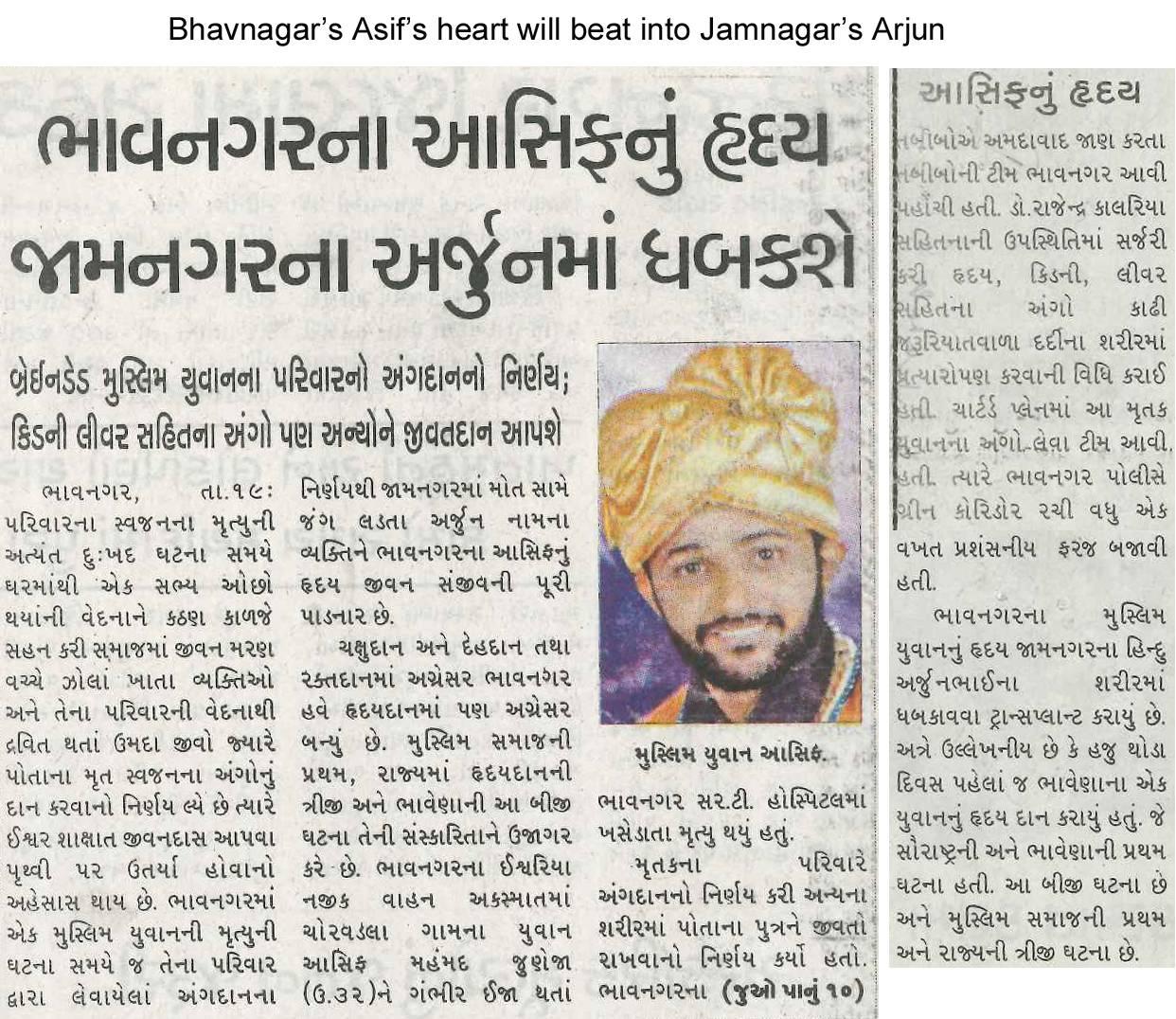 Phulchhab (Rajkot)_CIMS (1st Heart transplant in Gujarat)_20.12.16_Pg 12