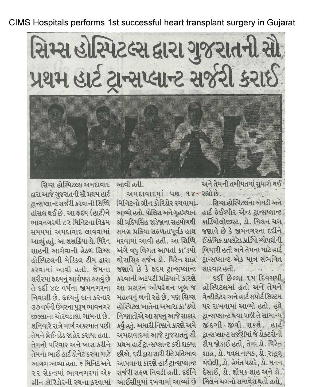 Prabhat (Ahd)_CIMS (1st Heart transplant in Gujarat)_20.12.16_Pg 03