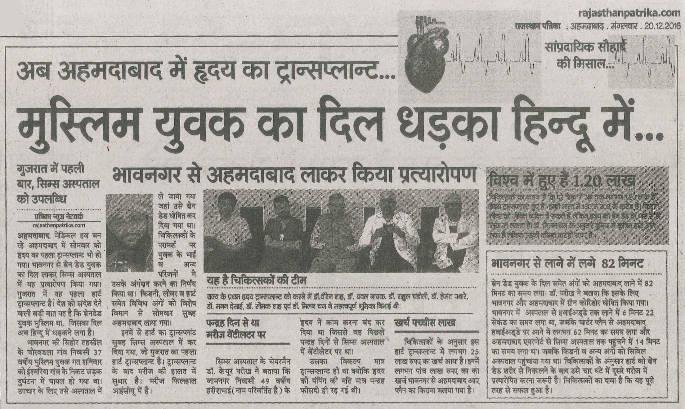 Rajasthan Patrika (Ahd)_CIMS (1st Heart transplant in Gujarat)_20.12.16_Pg 03