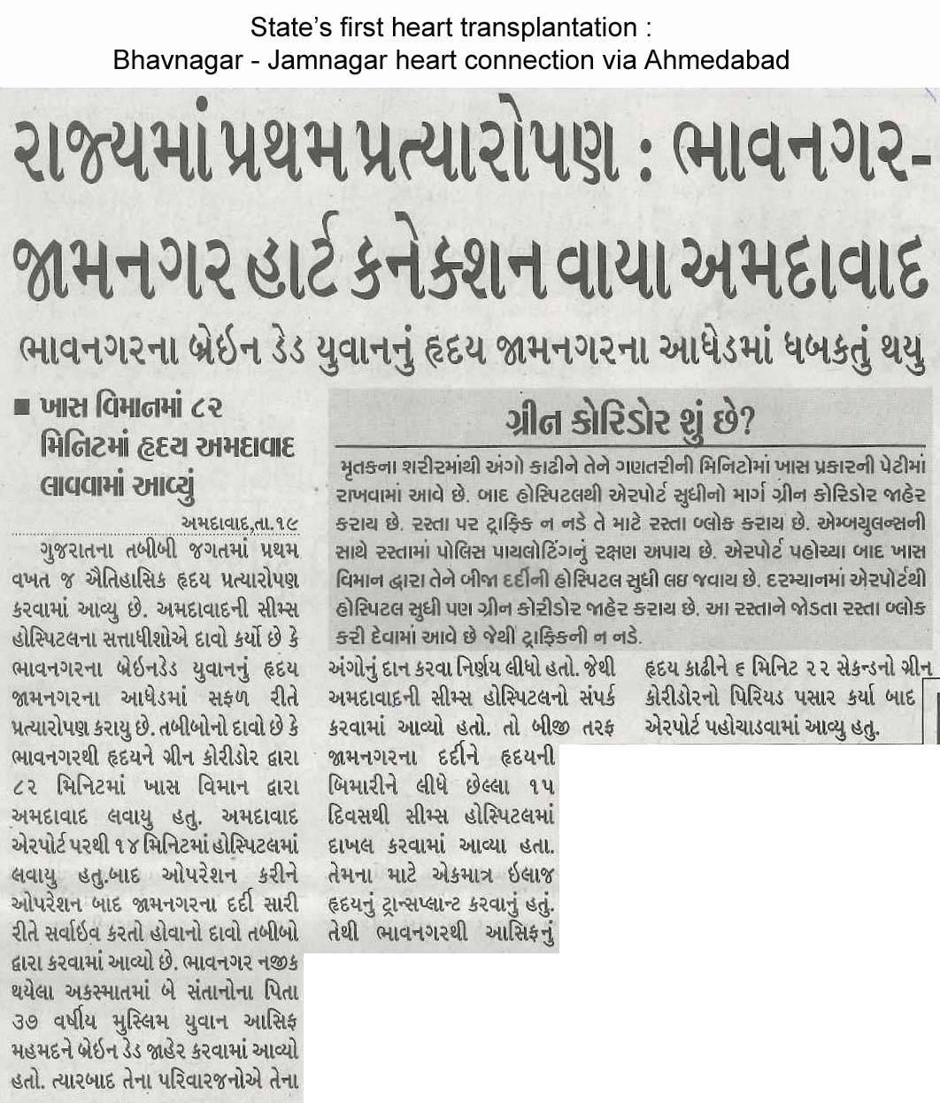 Sandesh (Ahd)_CIMS (1st Heart transplant in Gujarat)_20.12.16_Pg 03