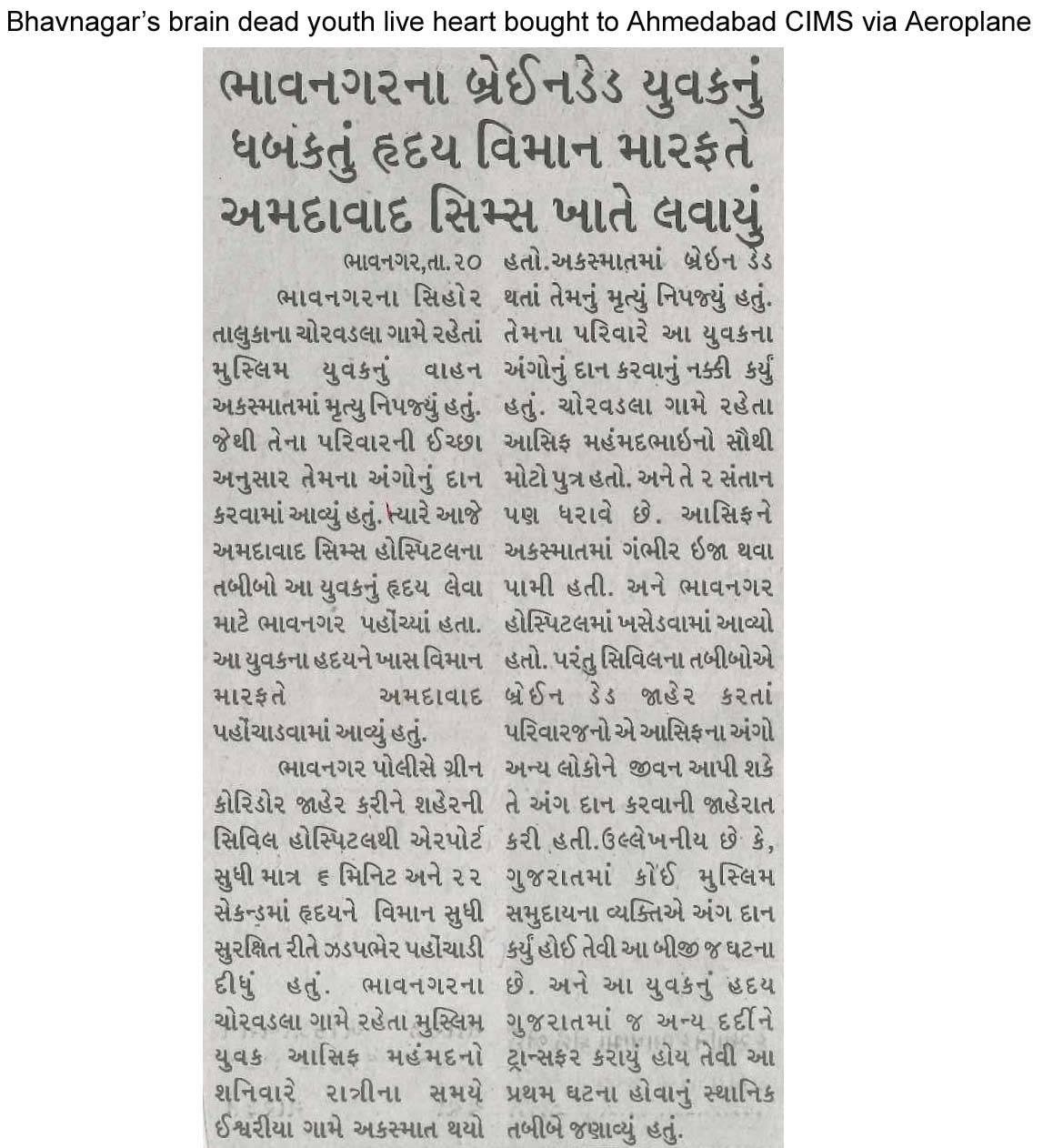 Saurashtra Bhoomi (Junagadh)_CIMS (1st Heart transplant in Gujarat)_20.12.16_Pg 06