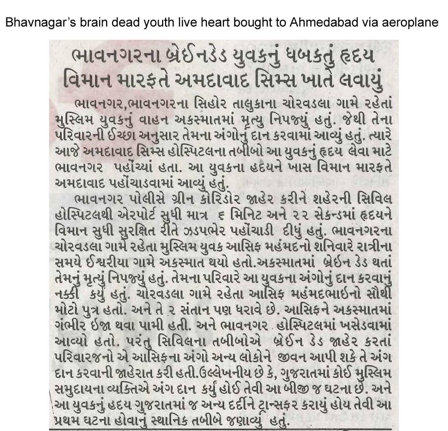 Standard Herald (Ahd)_CIMS (1st Heart transplant in Gujarat)_20.12.16_Pg 02