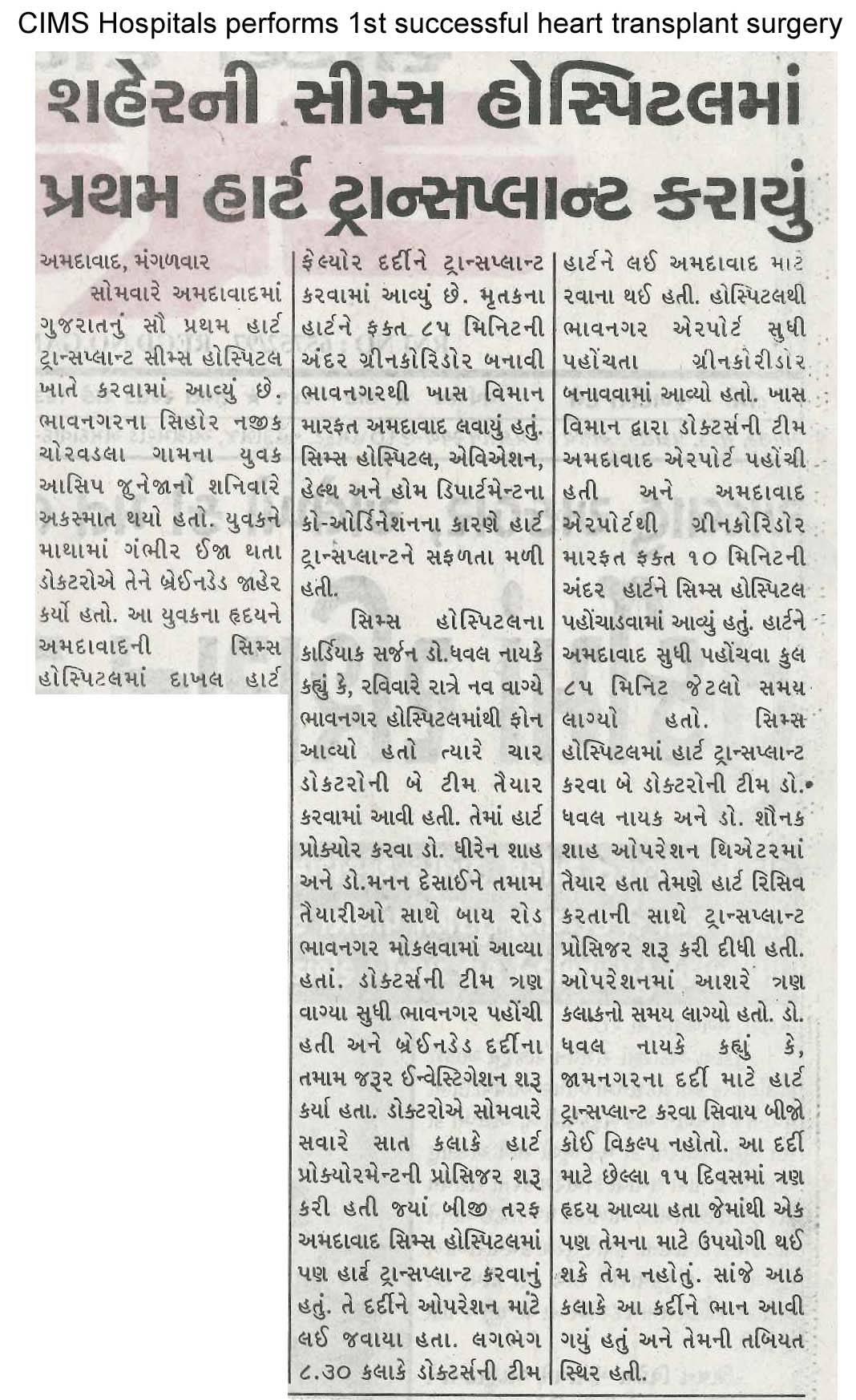 Suryakaal (Ahd)_CIMS (1st Heart transplant in Gujarat)_20.12.16_Pg 02