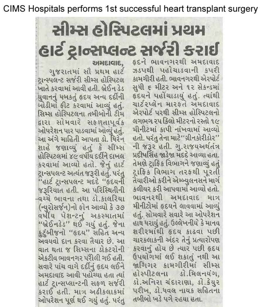Western Times-Guj (Ahd)_CIMS (1st Heart transplant in Gujarat)_21.12.16_Pg 07