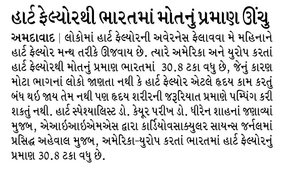Divya Bhaskar_Ahm_Health Fialure_21.05.17_Pg.06