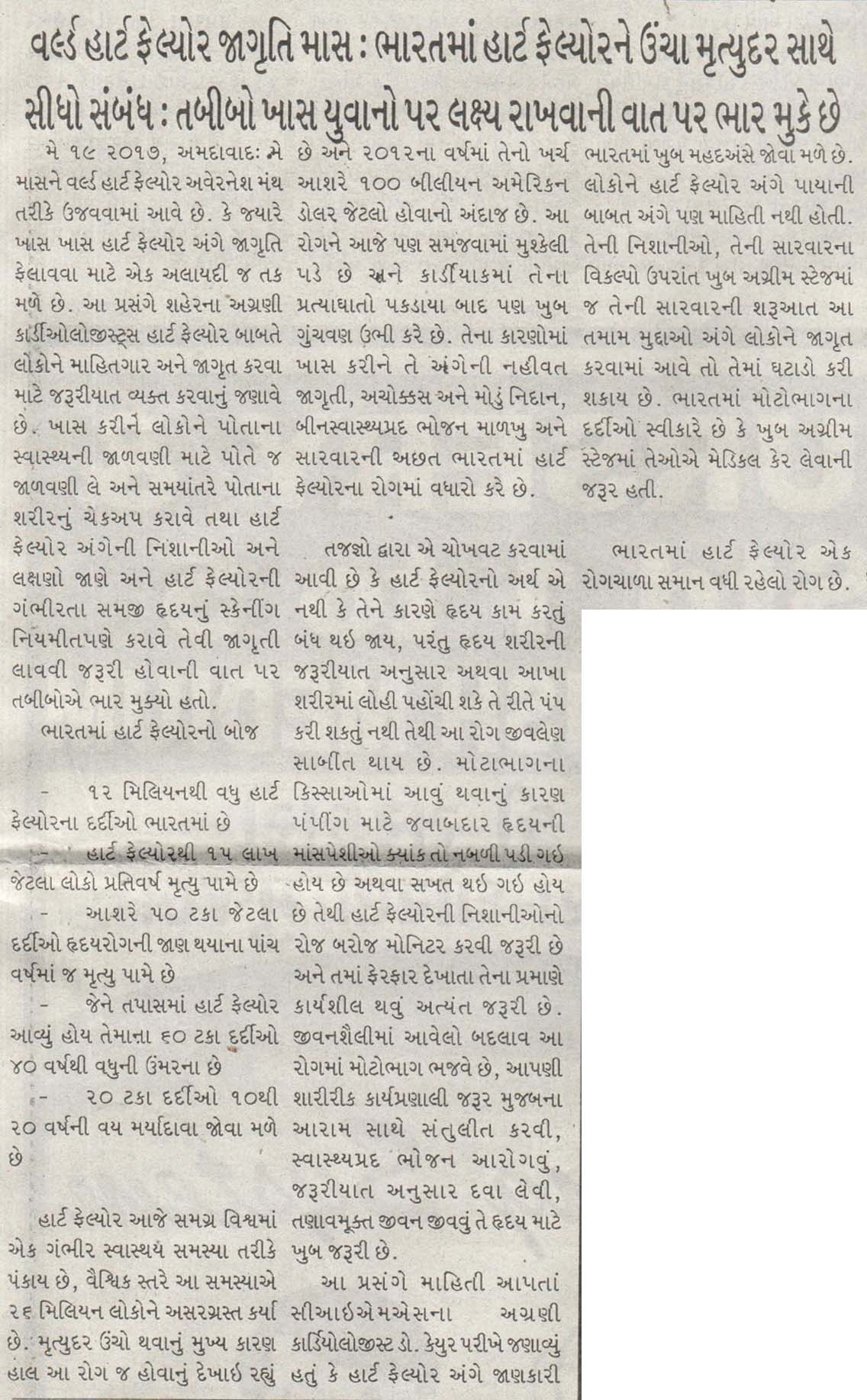 Gujarat Pranam_Ahm_Health Failure_20.05.17_Pg.05
