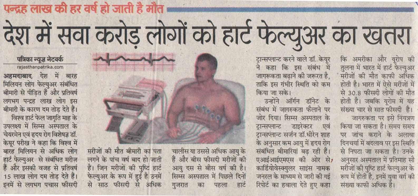Rajasthan Patrika_Ahm_Heart Failure_20.05.17_Pg.03
