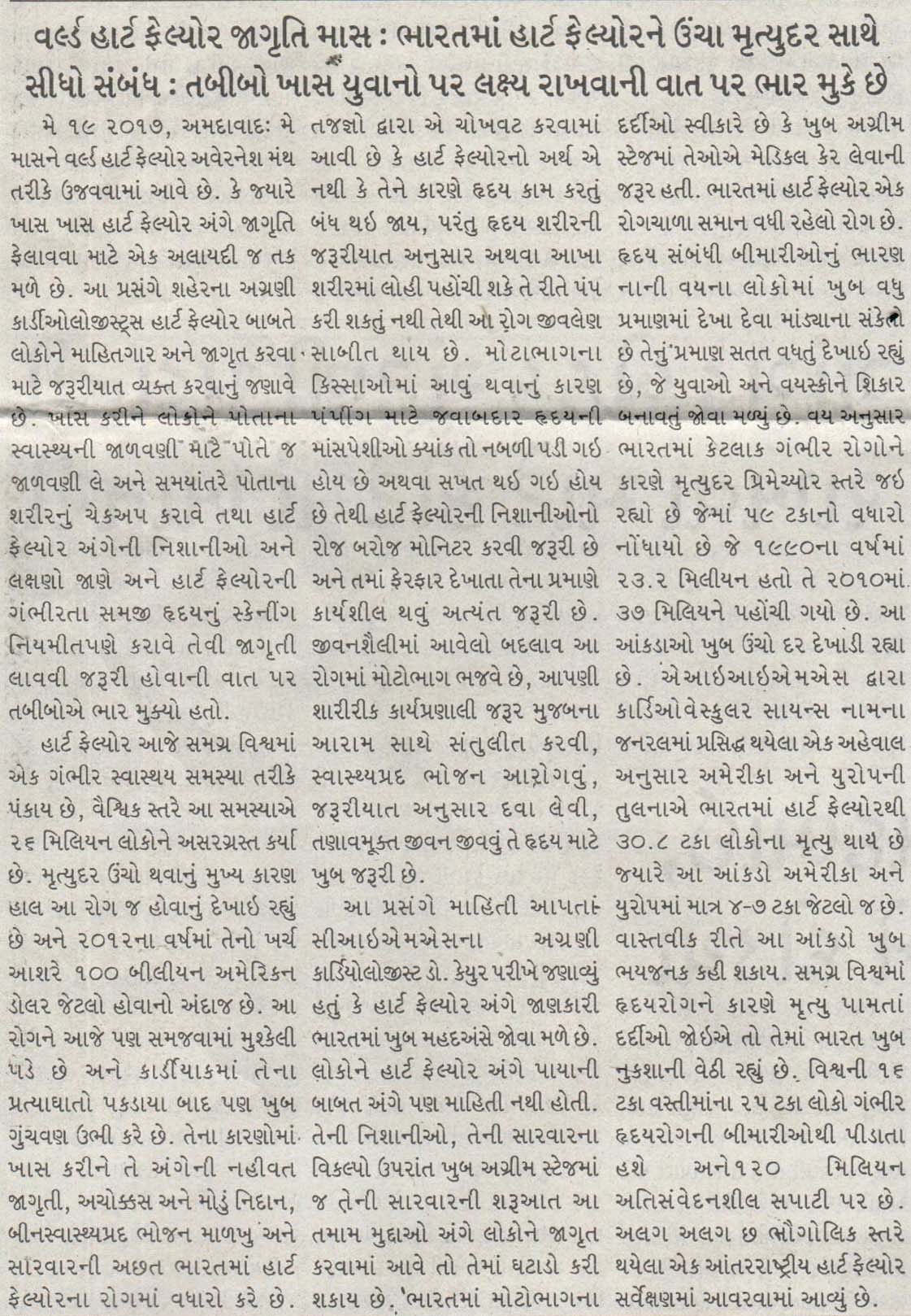 Satellite Samachar_Ahm_Health Failure_20.05.17_Pg.03