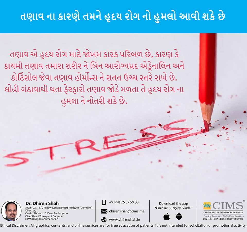તણાવ ના કારણે તમને હૃદય રોગ નો હુમલો આવી શકે છે.